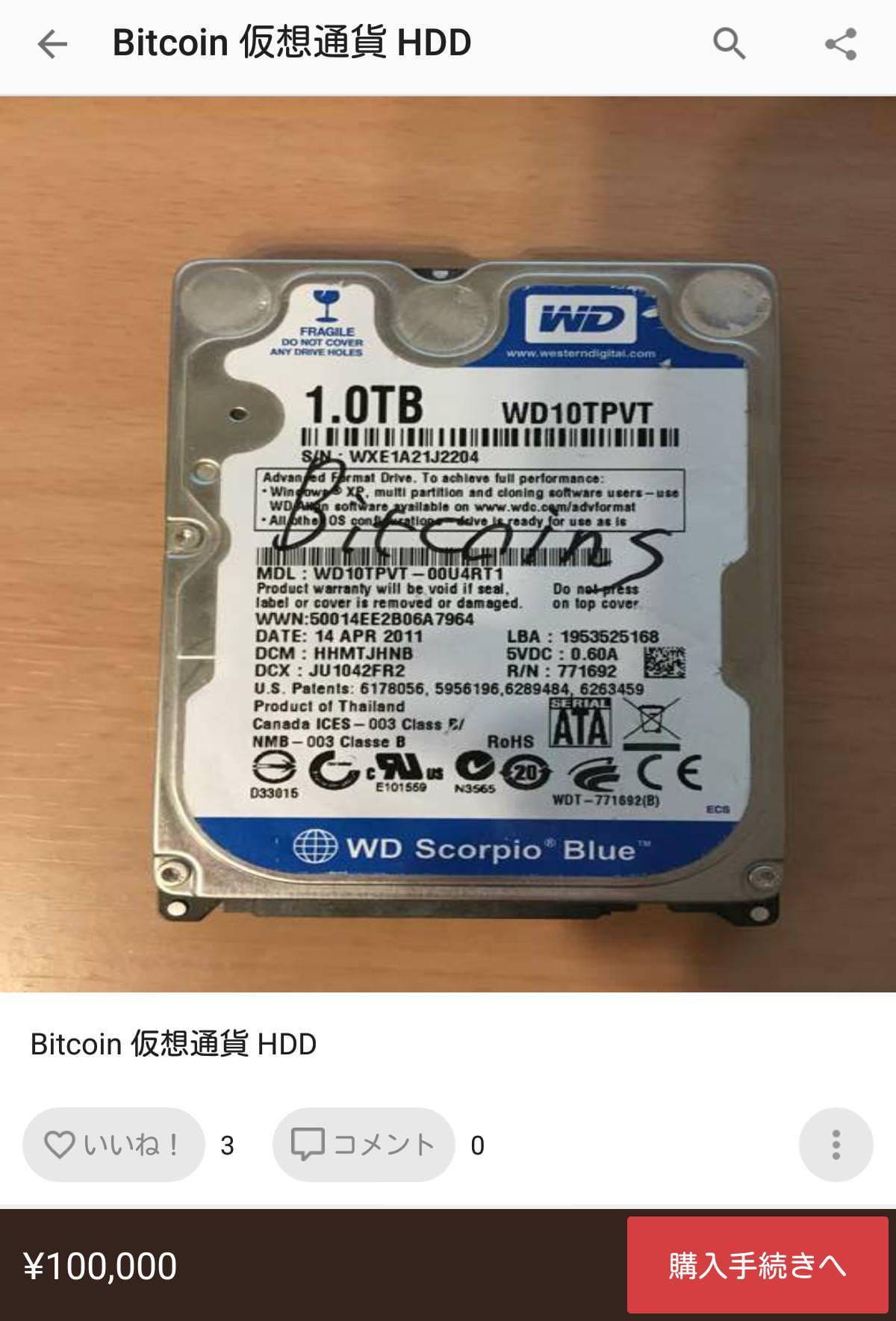 【画像】ワロタwwwwwwメルカリに謎のビットコインHDDが出品されてるんだがwwwwwwww